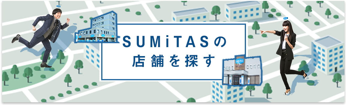 SUMITASの店舗を探す