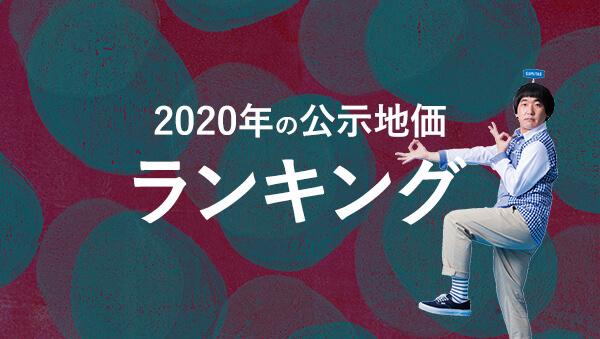 【最新】2020年公示地価ランキング