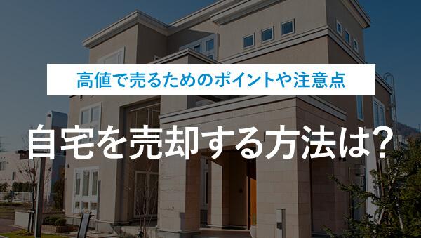 自宅を売却する方法は?高値で売るためのポイントや注意点
