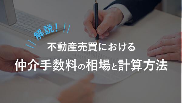 不動産売買における仲介手数料の相場や計算方法について解説