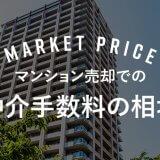 マンション売却での仲介手数料の相場|節約のため値引き交渉のコツを解説