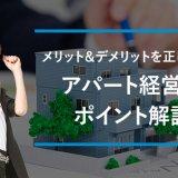 アパート経営のメリット・デメリットは?経営の流れや収入リスクは?
