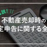 【解説】不動産売却時の確定申告に関する全て