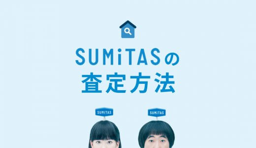 SUMiTAS(スミタス)の査定方法