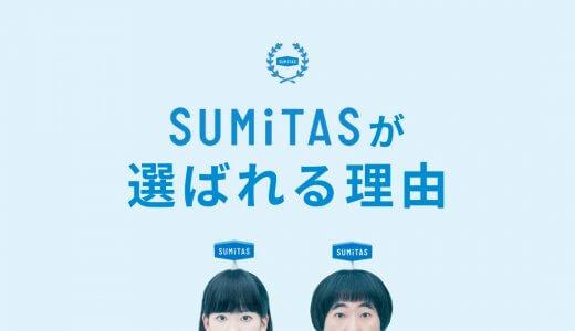SUMiTAS(スミタス)が選ばれる理由