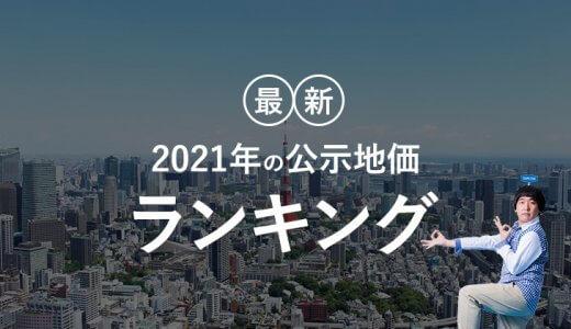 【最新】2021年公示地価ランキング。6年ぶりに下落!