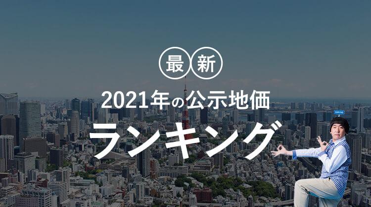 添付ファイルの詳細 0058_【最新】2021年公示地価ランキング