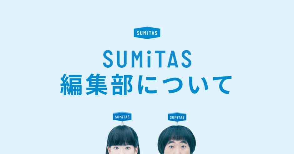 SUMiTAS編集部について