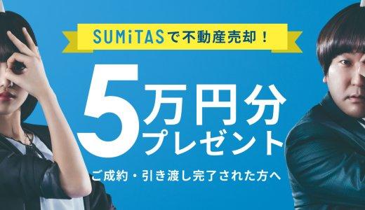 不動産売却で5万円分プレゼントキャンペーン