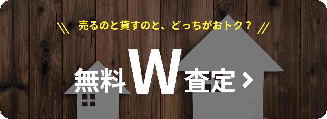 無料W査定
